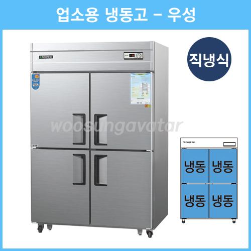 우성 업소용냉장고 공장직배송 직냉식 45박스 올냉동고 CWS-1244DF, 45박스/내부스텐/올냉동고/디지털 (POP 100470414)