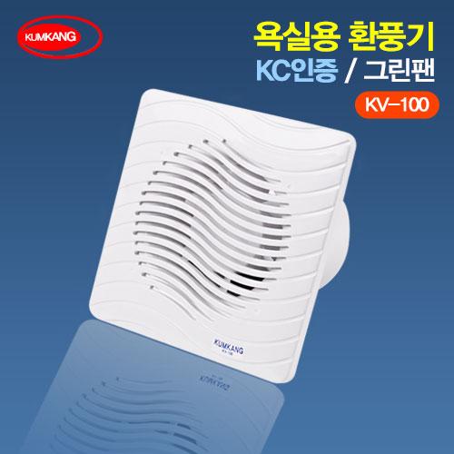 국내산 욕실용 환풍기 KC인증 KV-100 그린팬 공기순환기 /금강전자, 1