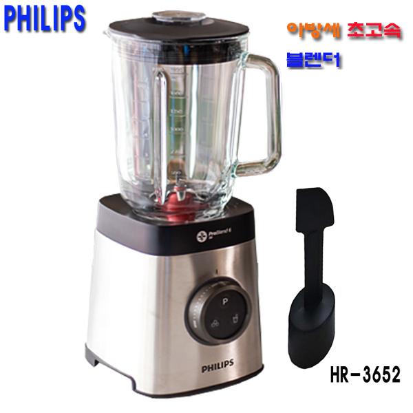 필립스 HR-3652 아방세 초고속 블랜더 얼음분쇄 믹서기 2L
