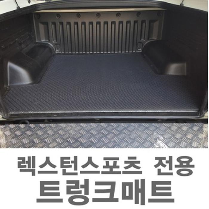 오토몰 쌍용 렉스턴스포츠 전용 PVC 합성고무 트렁크매트