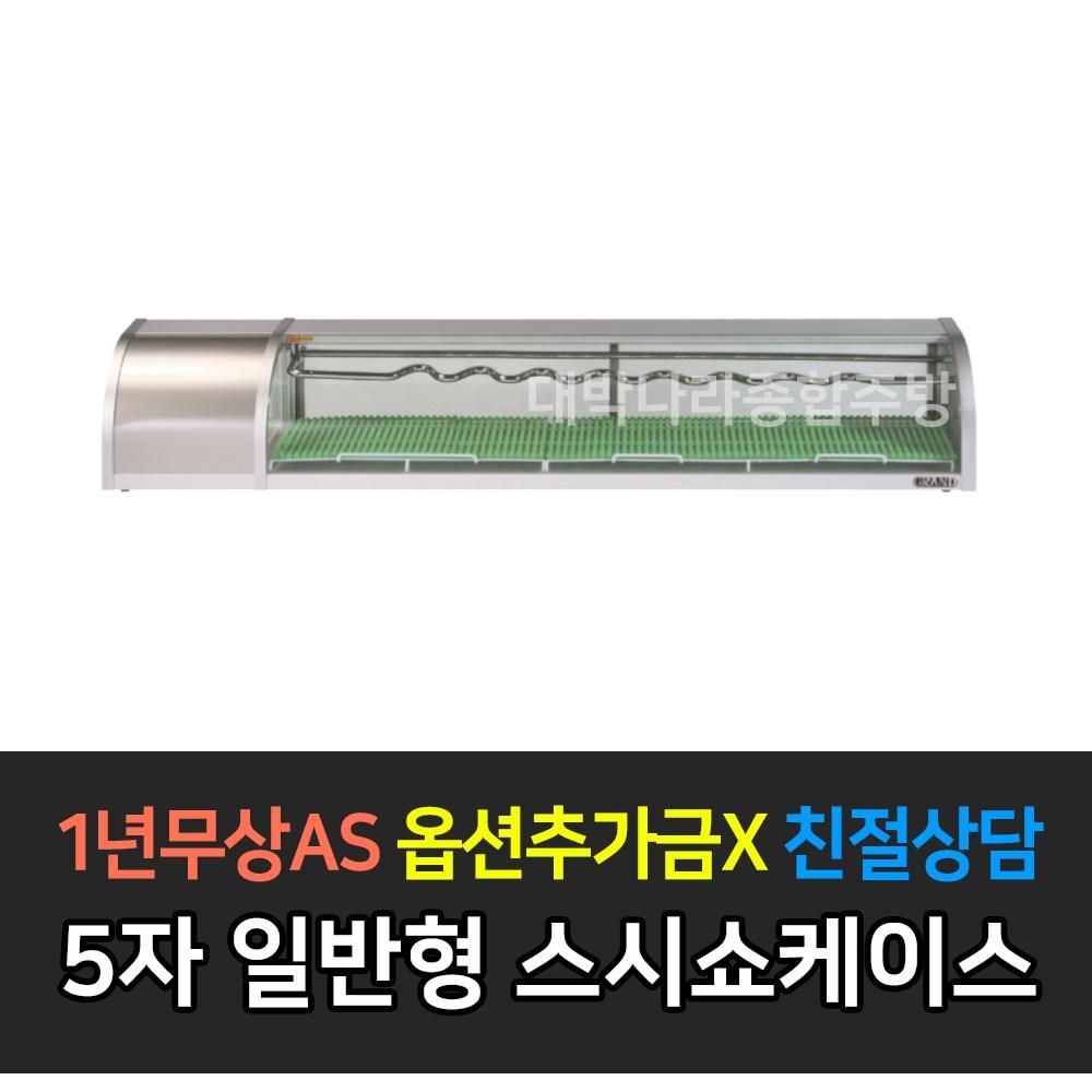 [그랜드우성] 업소용 일반형 900 1200 1500 1800 스시쇼케이스, 5자 / WSC-1500