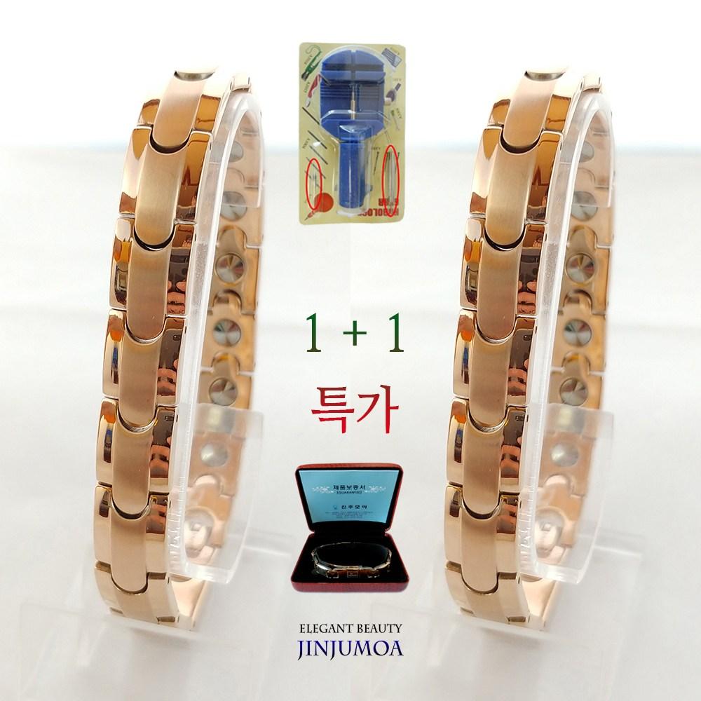 진주모아 BNORB-01 99.9998% 기본 게르마늄 팔찌 세트, 2개