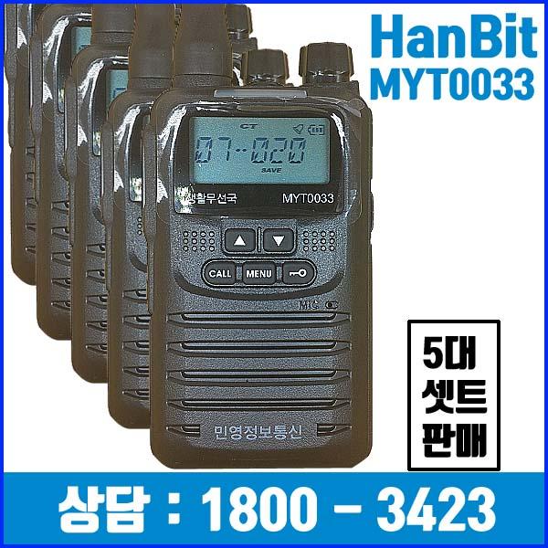민영 생활무전기 MYT0033 [5대셋트판매] MYT0011후속모델 병원 골프장 레저 매장