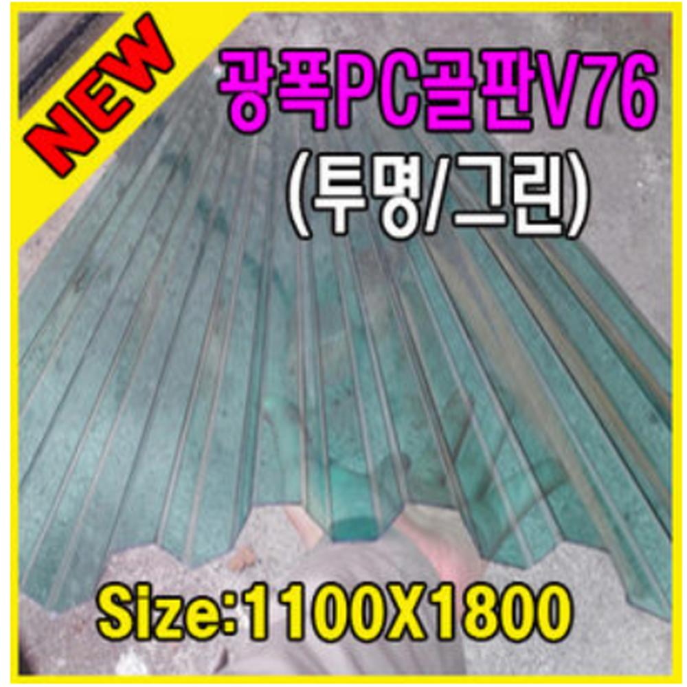 코엠건설산업 렉산골판 1100*1800 V-76 지붕재 PC 폴리카보네이트, 1100*1800 그린