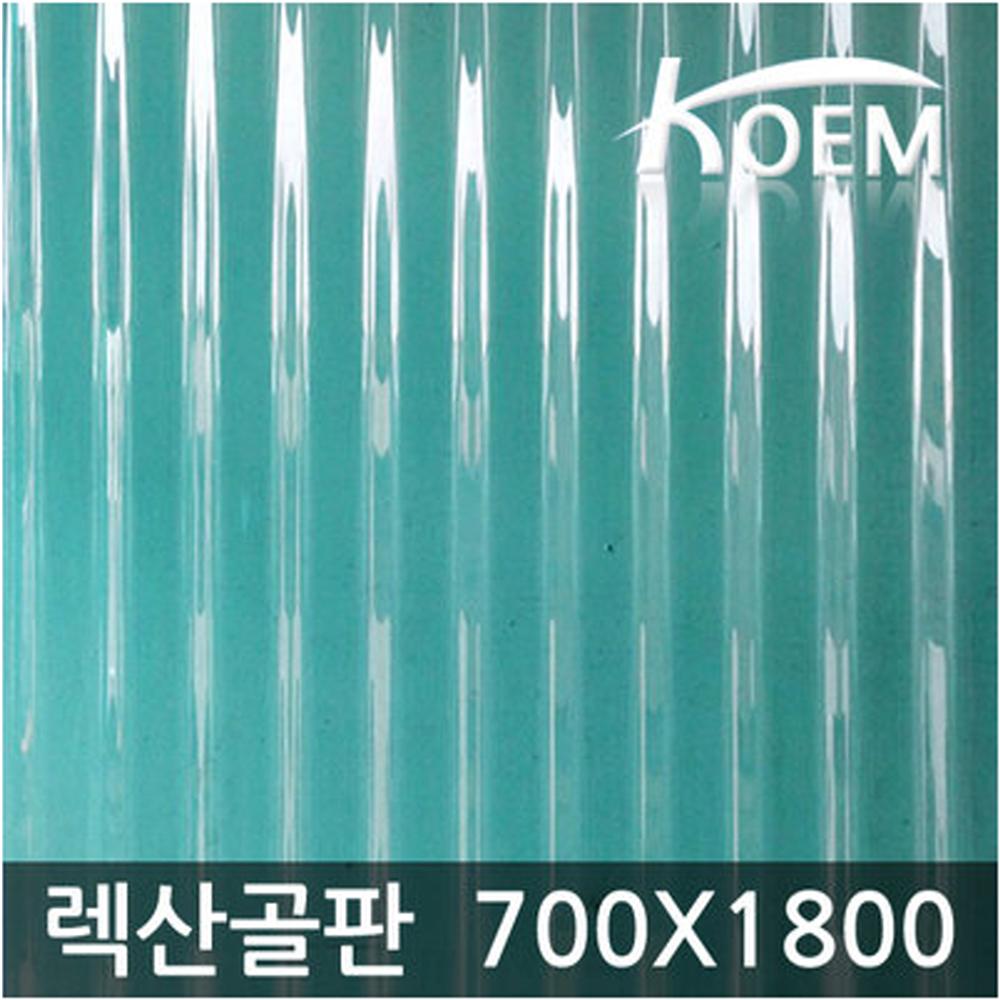 코엠건설산업 렉산골판 700*1800 C-63 지붕재 폴리카보네이트 PC, 700*1800 투명
