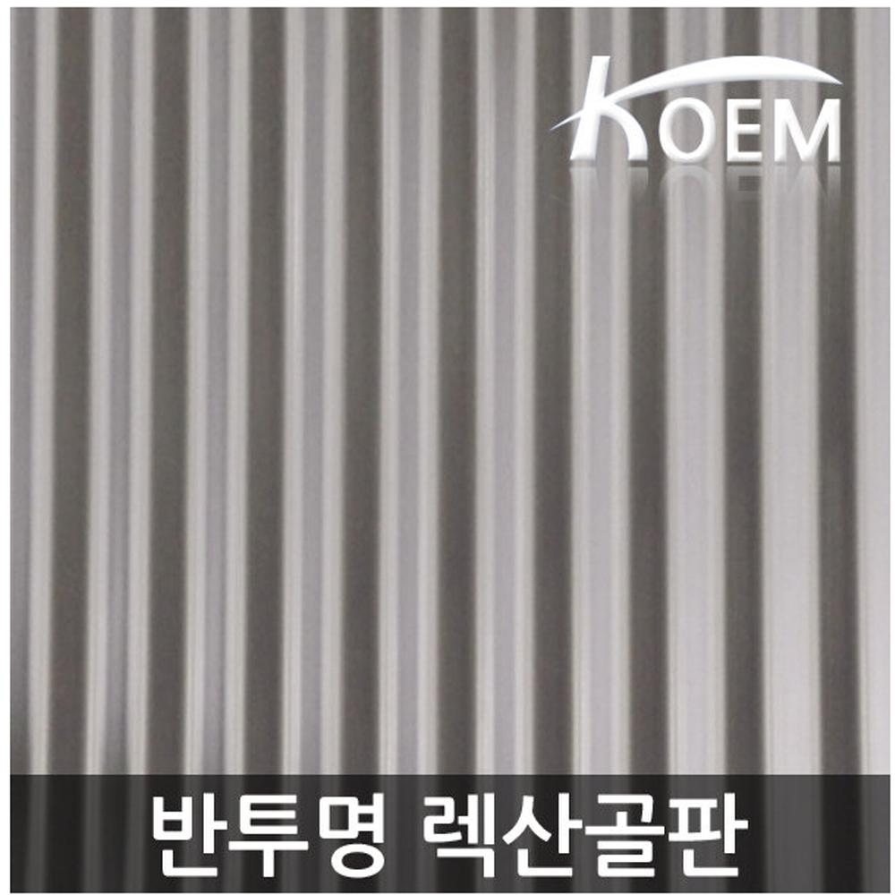 코엠건설산업 렉산골판 스모그 1100*1800 반투명 지붕재 PC 폴리카보네이트, 1100*1800 브라운