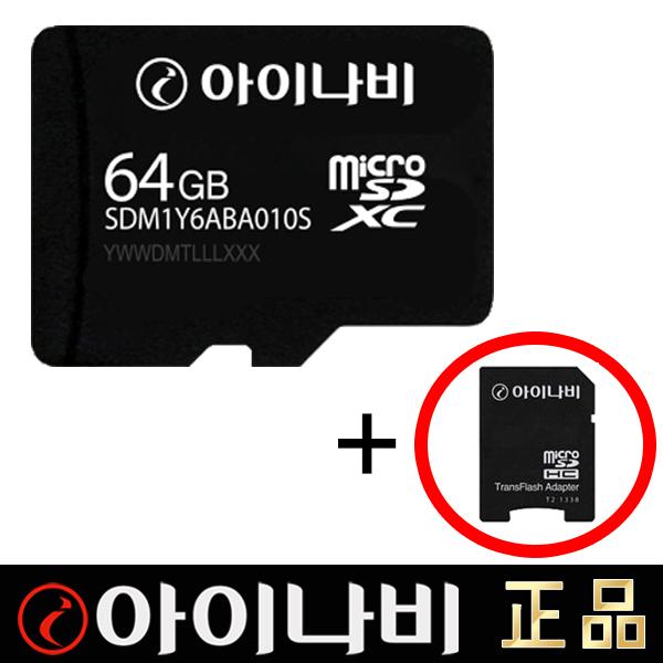 아이나비 아이나비정품메모리카드 64G, 64GB