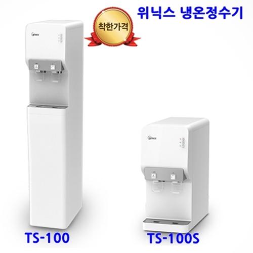 위닉스 슬림 냉온 정수기 TS-100 TS-100S, 위닉스 냉온정수기 TS-100S(컴팩트) 설치요청