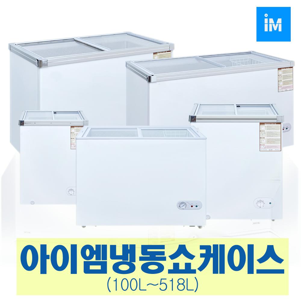 아이엠 다목적냉동고 냉동쇼케이스IMBD-102 IMSD-110, 선택3-1 냉동쇼케이스(내부계단) IMSD-110 (100L)