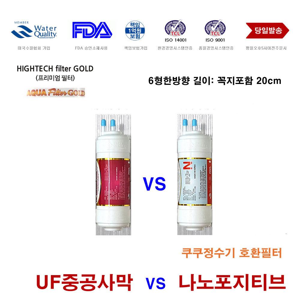 필터골드 쿠쿠 CP-F602SW 정수기 나노포지티브 호환 교체 필터, 999, 3/4/5번 나노포지티브