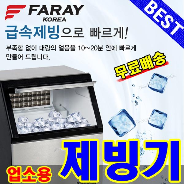업소용제빙기 50kg 업소용제빙기 얼음 커피숍 카페 대용량 산업용, 단일상품