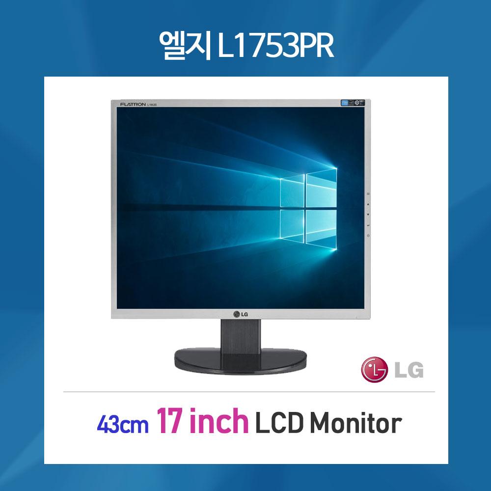 LG전자 플래트론LCD L1753PR 중고A급 17인치 CCTV, 엘지 1753PR