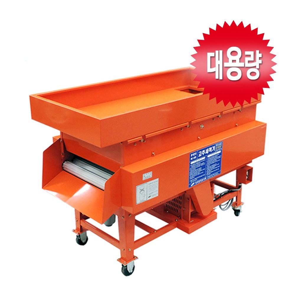 (주)신일종합건조기 HK-005 농산물세척기 고추세척기 대용량, 농산물세척기 HK-005