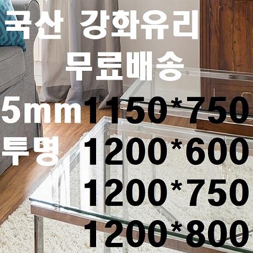 미니맥스 강화유리 식탁유리 1200*600, 5T 투명 1200*750