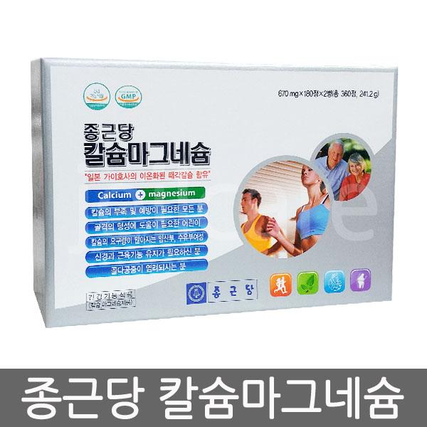 종근당 칼슘마그네슘 670mg 180정 x 2병(총360캡슐), 360캡슐