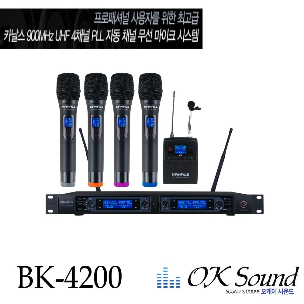 카날스 BK-4200 4채널 무선마이크 강연용 행사용마이크 교회무선마이크, 핸드+핸드+핀+핀