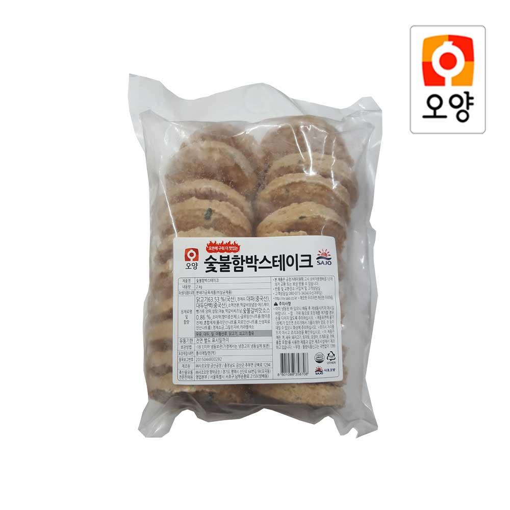 사조오양 숯불 함박 스테이크, 2kg, 1개