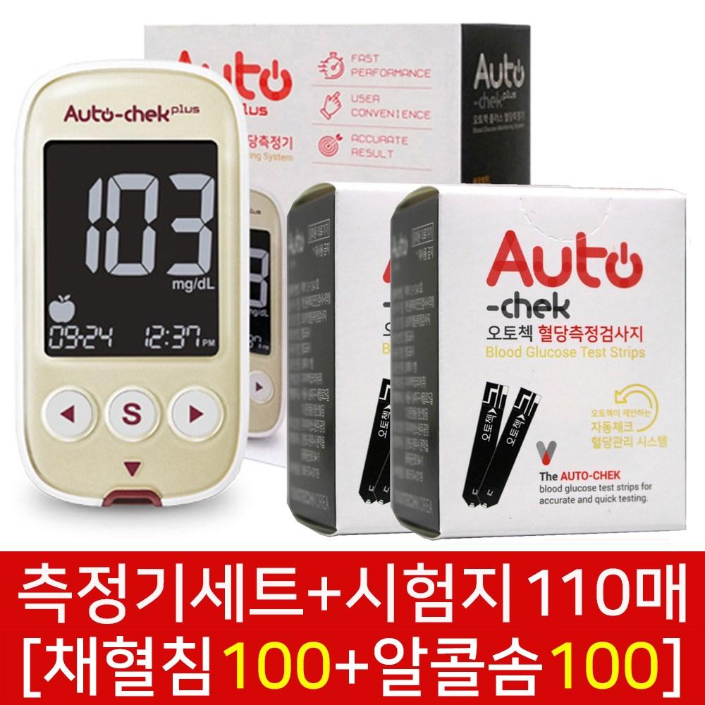 오토첵 혈당 측정기 + 시험지 110매 +채혈침100+알콜솜100매, 1개