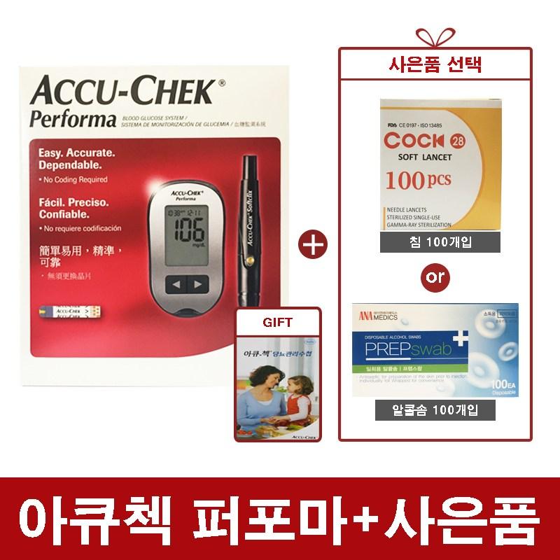 아큐첵 퍼포마 혈당측정기 세트+사은품 선택 세트, 1개, 퍼포마 측정기세트+(사은품)알콜솜
