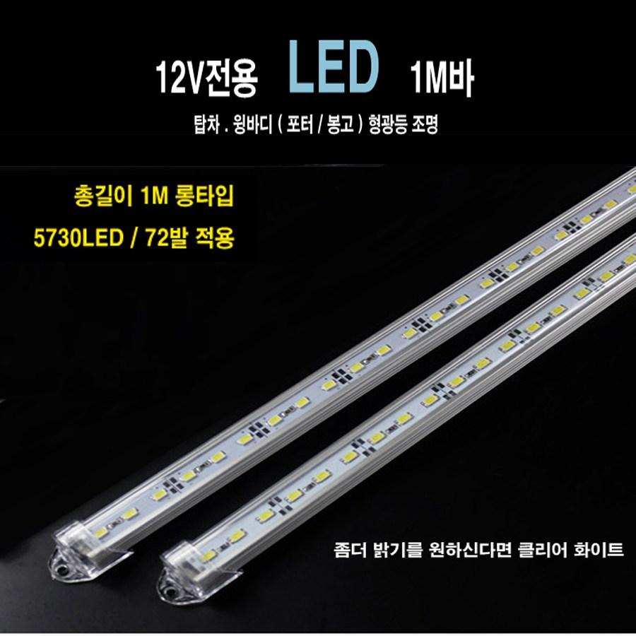 화물차 탑차 실내등 LED바 6000K 12V전용 1M바 면발광 LED 바 72발적용, 클리어 화이트, 1개