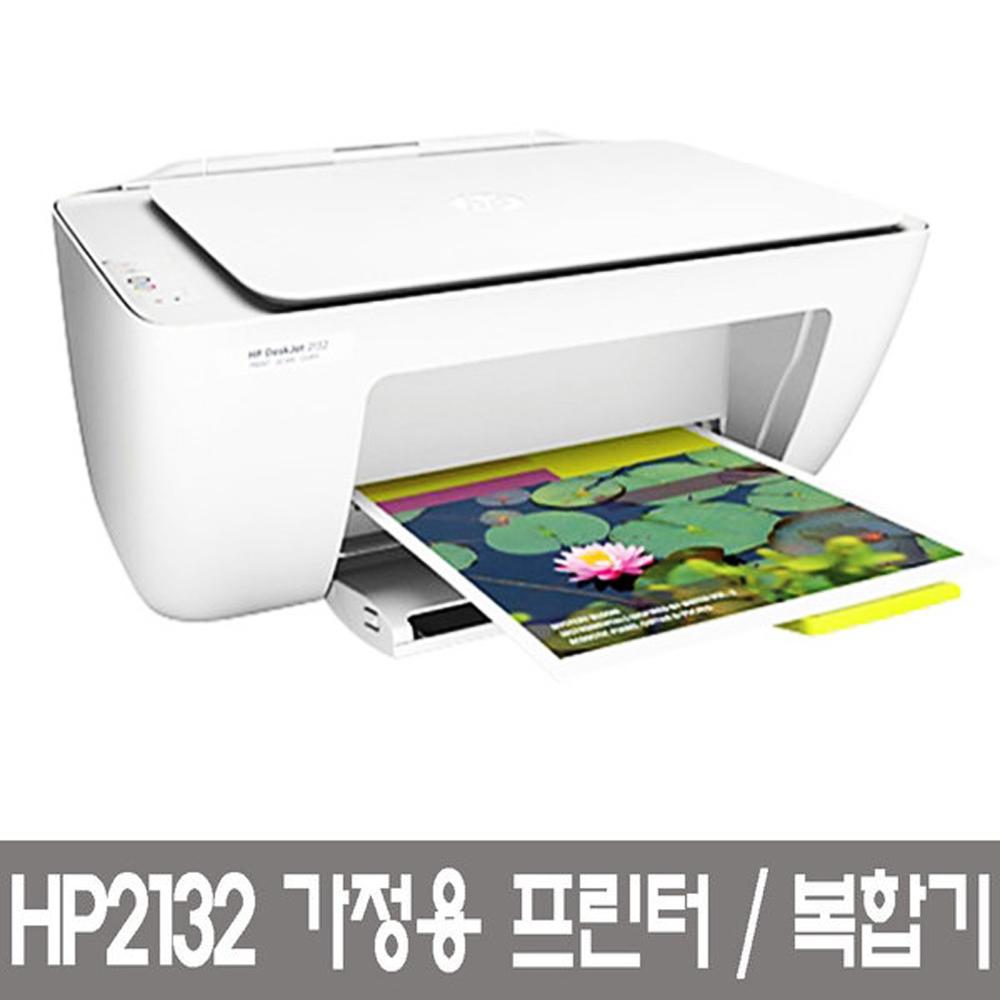 HP 데스크젯 2132 가정용 잉크젯 복합기, 화이트, HP2131 복합기
