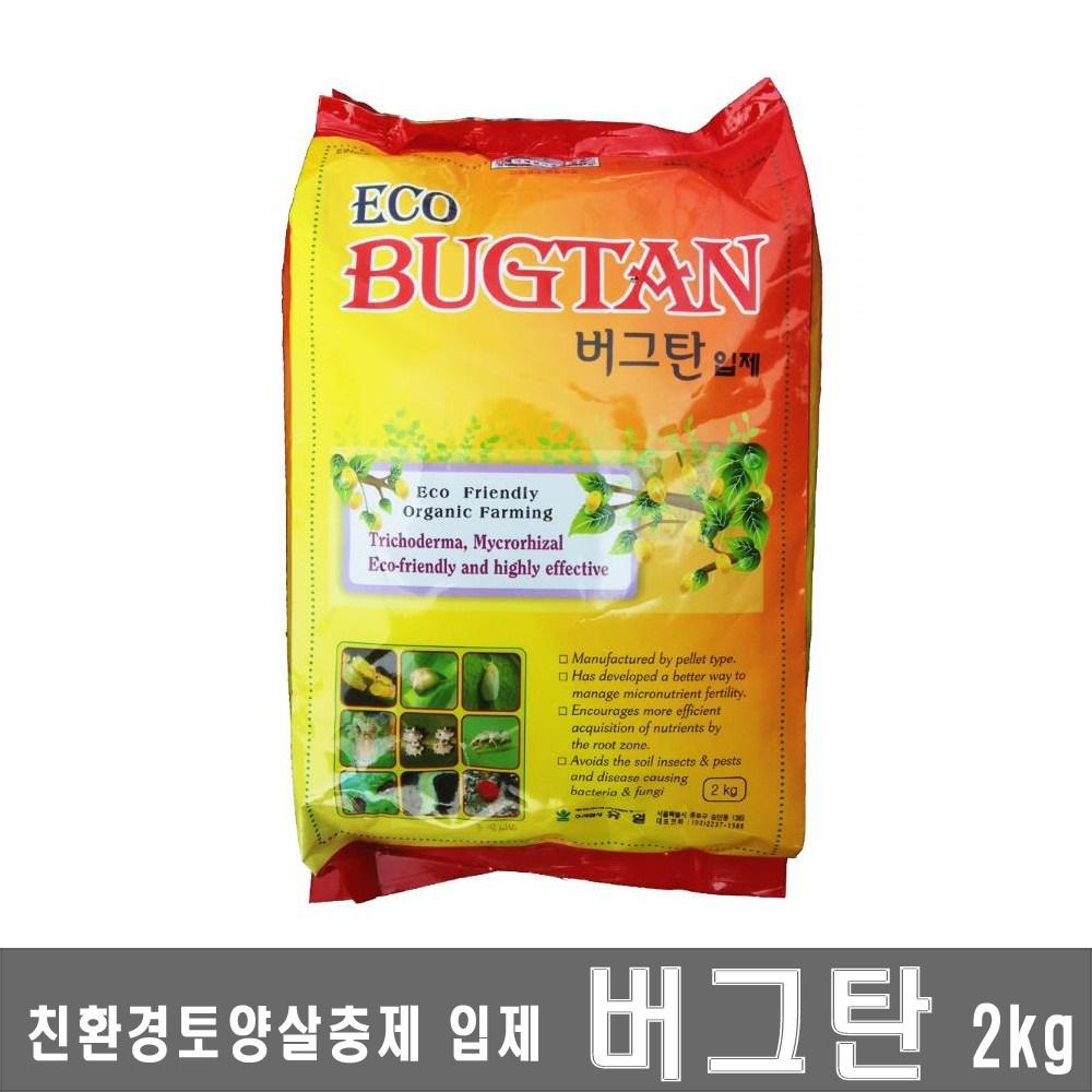 충해관리 버그탄 입제(2kg) 환경친화적 토양살충제