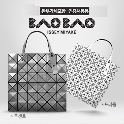(일본직배송) 일본정품 이세이미야케 바오바오 가방 루센트 프리즘 (관부가세포함)