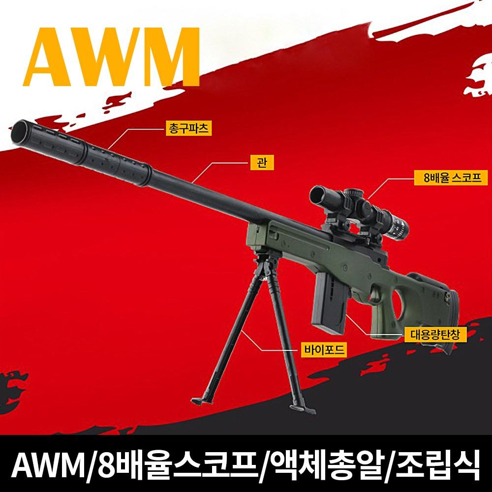 AWM 에땁 배그 저격총 8배율 스코프 확대 100CM