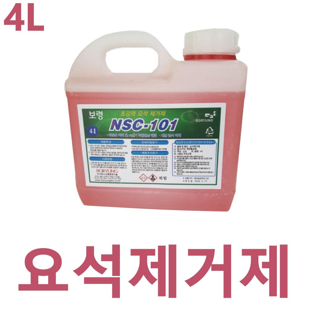 보령환경기술 요석제거제 4L 변기세정 화장실세정 악취제거 석회질제거, 1개