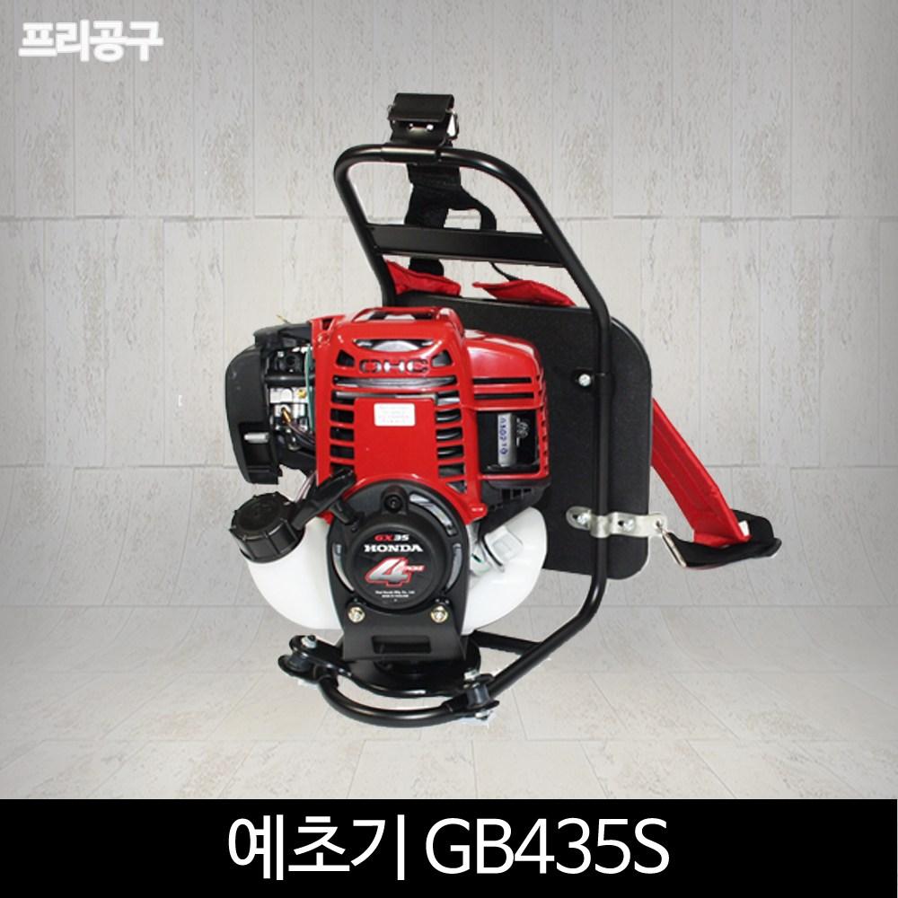 혼다 예초기 GB435S 분리형 엔진예초기 4싸이클