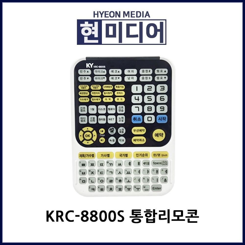 금영 KRC-8800S 노래방 리모콘 리모컨, KRC-8800S 금영 노래방 리모콘