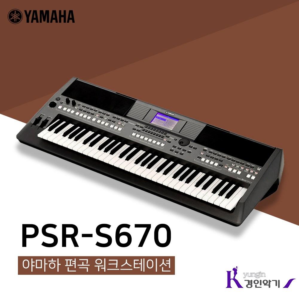 야마하 전자 키보드 PSR-S670