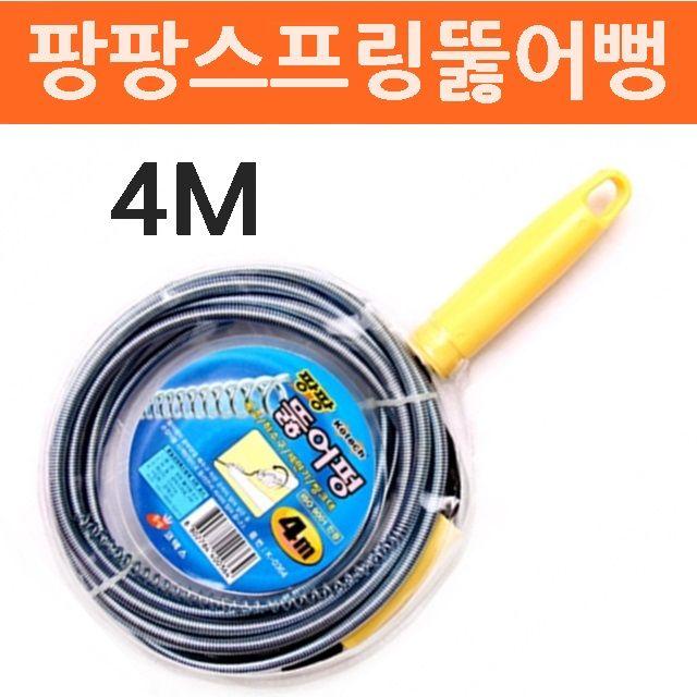 팡팡스프링뚫어뻥 4M 뚫어펑 뚜러펑 하수구뚫음, 본상품선택