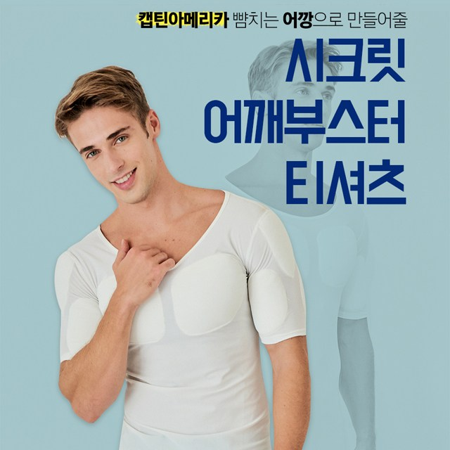 마른파이브 남자 보정속옷 어깨뽕 어깨깡패 시크릿 어깨부스터 티셔츠