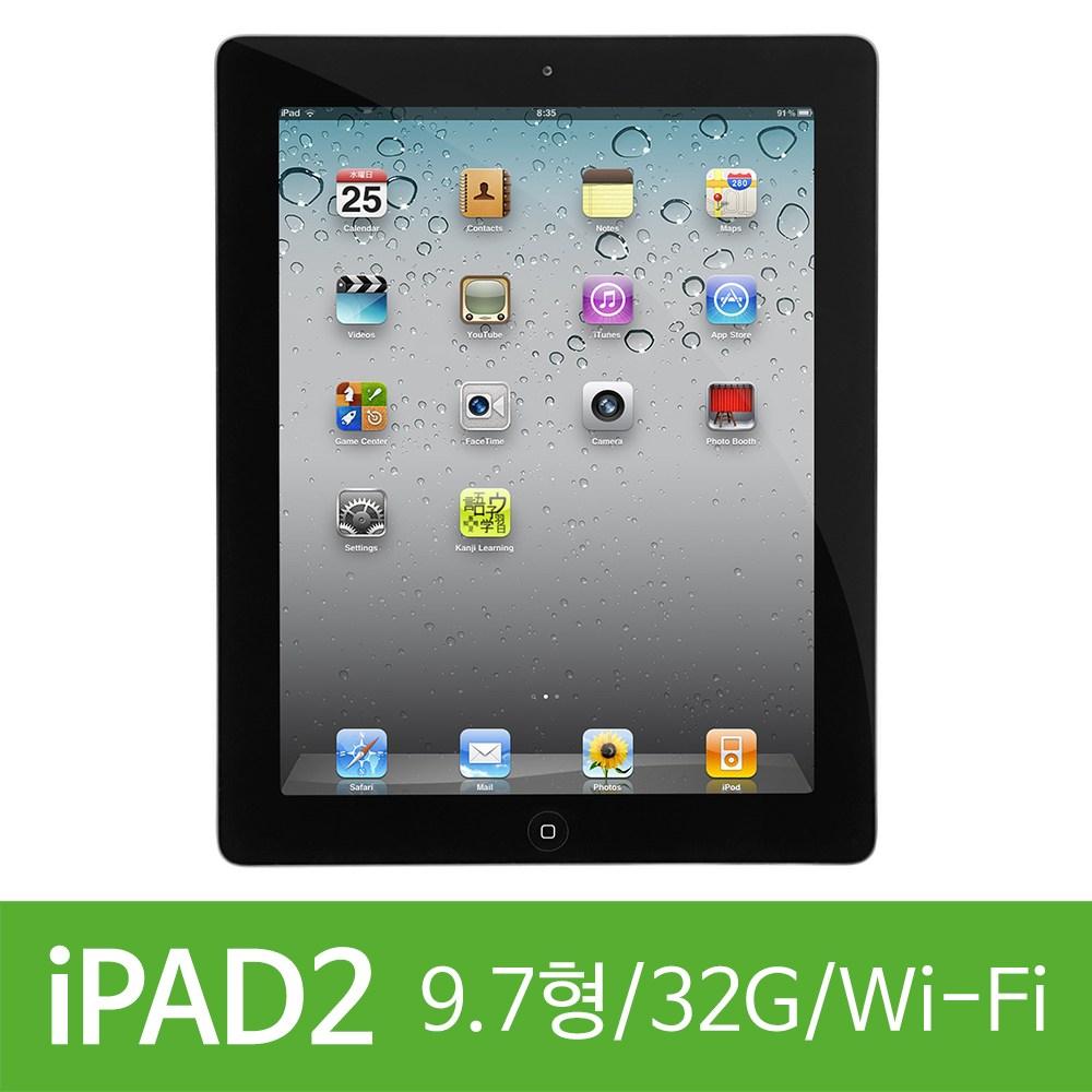 애플 아이패드2 32GB 태블릿PC Wi-Fi B급 한정물량, 블랙/B급/☆매진임박특가☆, 아이패드2/32GB/Wifi