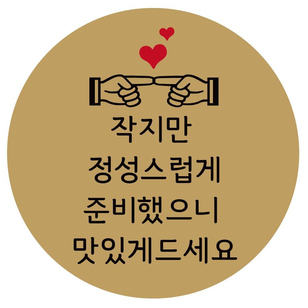 e베이비랜드 행사_감사스티커 답례품스티커모음, ♥주문제작♥크라프트지스티커CR_DR_13_왕소심