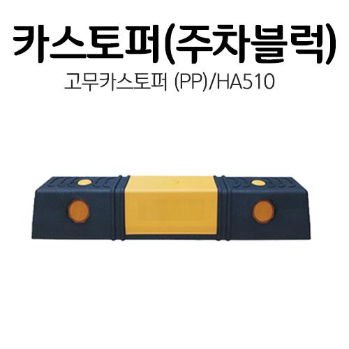 세이프파마 카스토퍼(주차블럭) HA510, 1개