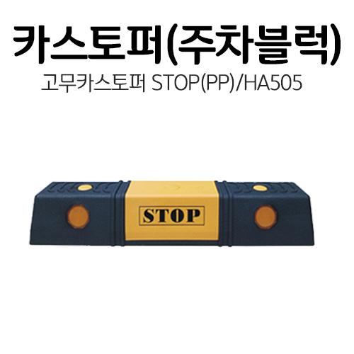 세이프파마 카스토퍼(주차블럭) HA505, 1개