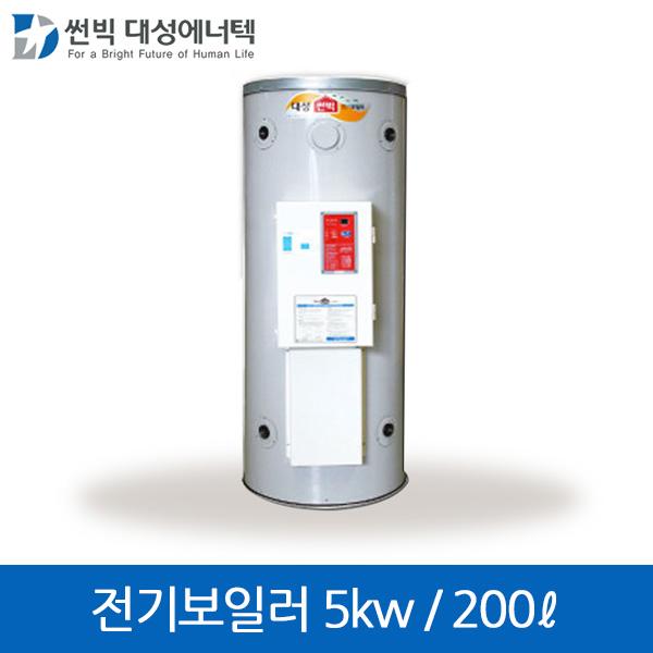 대성 산업용 축열식 전기보일러(5kw/200L) DBE-05CE
