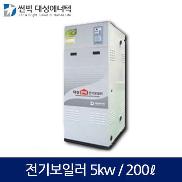 대성 산업용 축열식 전기보일러(5kw/200L) DBE-05E