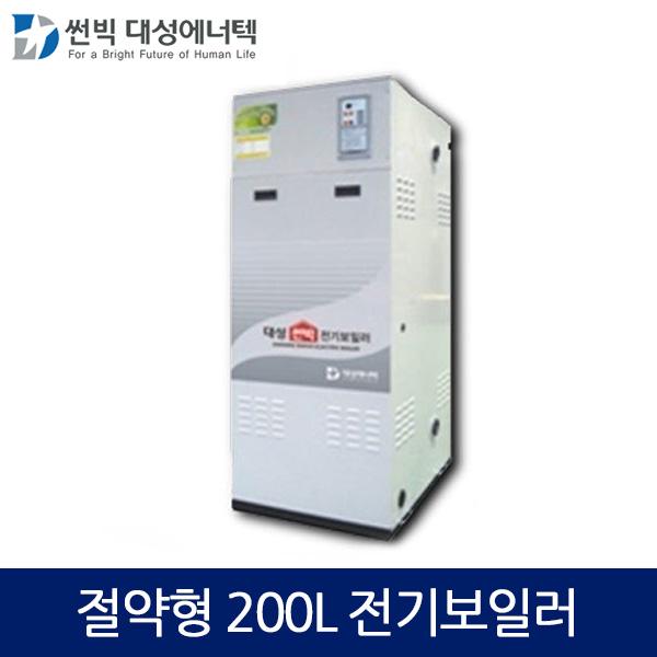 대성에너텍 절약형(200L) 산업용 축열식 전기보일러, DBE-10E