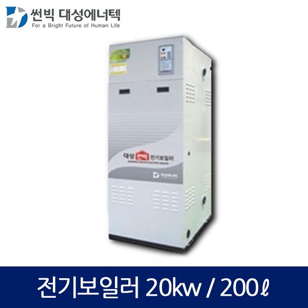 대성 산업용 축열식 전기보일러(20kw/200L) DBE-20E