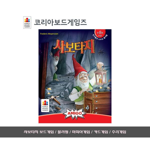 [문구살래]사보타지 보드게임/카드게임/마피아게임