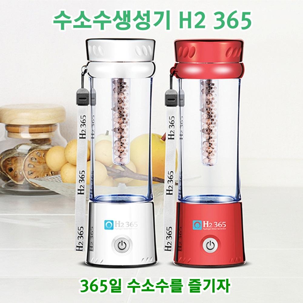 한동하이드로 수소수기 2분만에 고농도 수소생성 H2 365 수소수제조기 수소수생성기 당일발송, H2 365 레드
