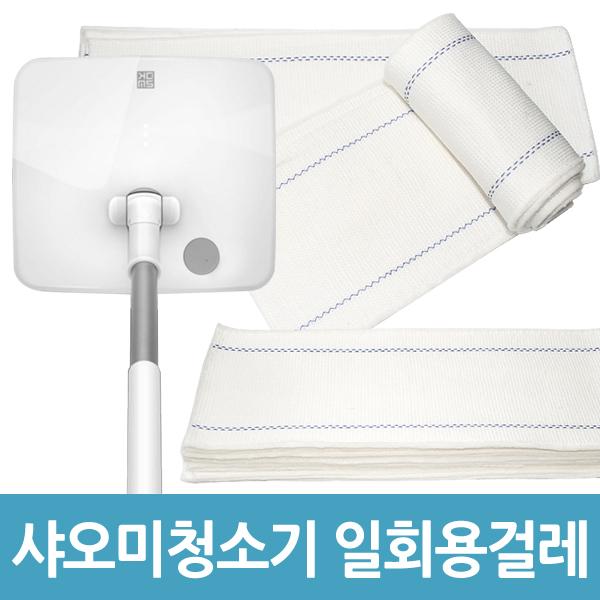샤오미 물걸레청소기 일회용패드 10장호환품