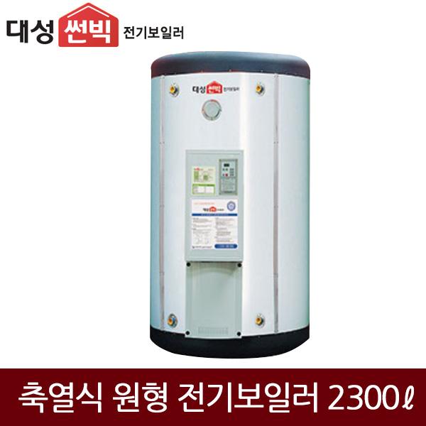 대성에너텍 축열식 일반 심야 전기보일러 (2300L) DBR-230, DBR-230(일반)