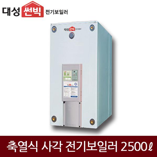 대성 축열식 일반/심야 전기보일러 (2500L) DBA-250, DBA-250(일반)