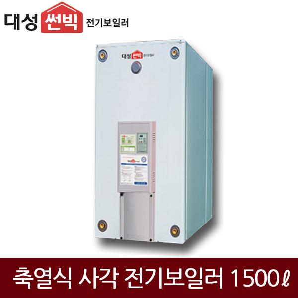 대성 축열식 일반/심야 전기보일러 (1500L) DBA-150, DBA-150(심야)