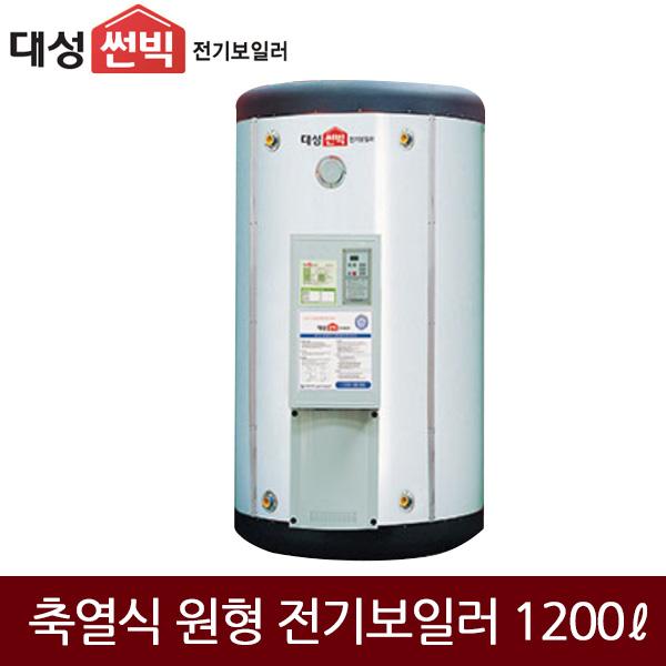 대성에너텍 축열식 일반 심야 전기보일러 (1200L) DBR-120, DBR-120(심야)
