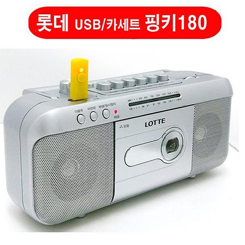롯데전자 USB 카세트 900g, Pingky-180, 실버